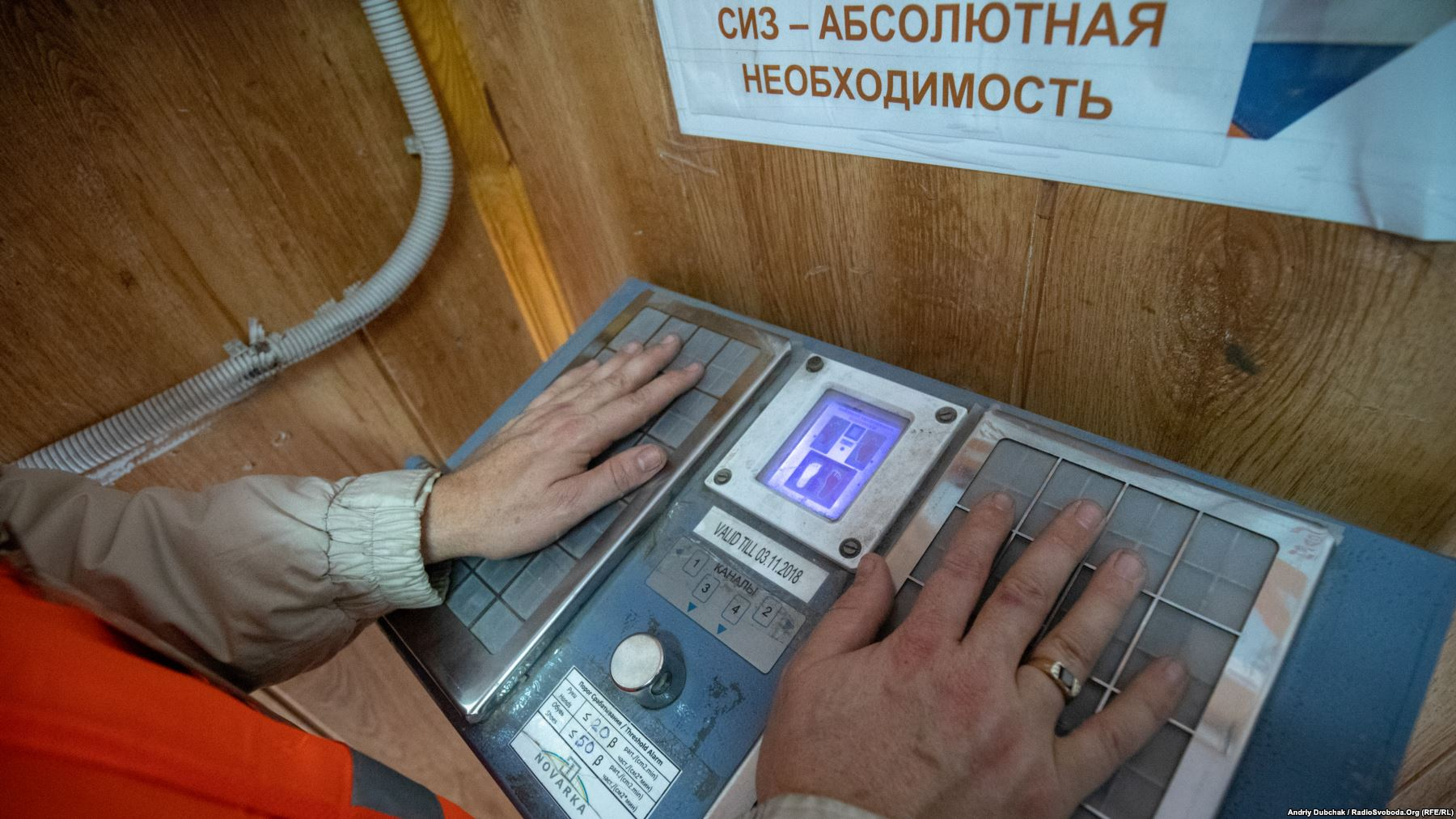 Workers and visitors must test their radiation levels before being allowed to leave Chernobyl's New Safe Confinement (NSC). Photo by: Andriy Dubchak