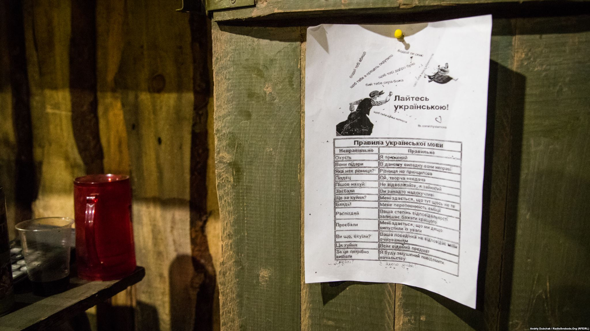 "Humorous ""anti-swearing"" leaflet (photo by ukrainian military photographer Andriy Dubchak)"